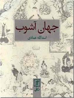 کتاب جهان آشوب - داستان فارسی - خرید کتاب از: www.ashja.com - کتابسرای اشجع