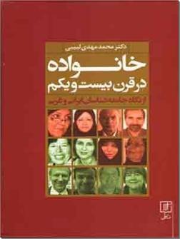 کتاب خانواده در قرن بیست و یکم - از نگاه جامعه شناسان ایرانی و غربی - خرید کتاب از: www.ashja.com - کتابسرای اشجع