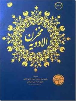 خرید کتاب مخزن الادویه و تذکره الاولی النهی از: www.ashja.com - کتابسرای اشجع