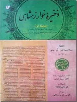 کتاب ذخیره خوارزمشاهی - 6 جلدی - دوا و درمان در روزگاران کهن - خرید کتاب از: www.ashja.com - کتابسرای اشجع