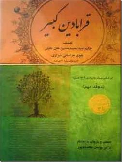 کتاب قرابادین کبیر - متن اصلی - بر اساس نسخه چاپ هند 1249 - 2 جلدی - خرید کتاب از: www.ashja.com - کتابسرای اشجع