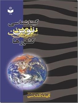 خرید کتاب گیتاشناسی نوین کشورها از: www.ashja.com - کتابسرای اشجع