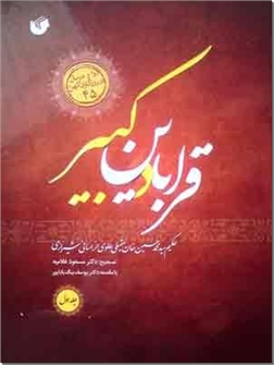 خرید کتاب قرابادین کبیر - ویرایش جدید از: www.ashja.com - کتابسرای اشجع