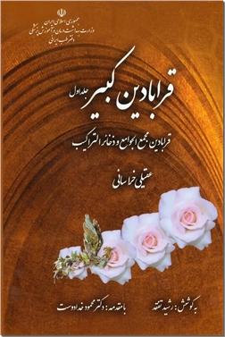 خرید کتاب قرابادین کبیر - 2جلدی از: www.ashja.com - کتابسرای اشجع