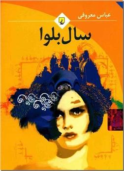 خرید کتاب سال بلوا از: www.ashja.com - کتابسرای اشجع