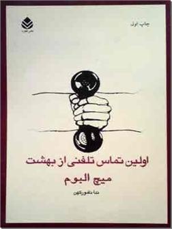 کتاب اولین تماس تلفنی از بهشت - رمان - خرید کتاب از: www.ashja.com - کتابسرای اشجع