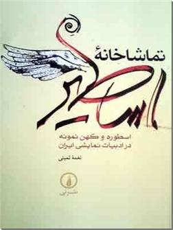 کتاب تماشاخانه اساطیر - اسطوره و کهن نمونه در ادبیات نمایشی ایران - خرید کتاب از: www.ashja.com - کتابسرای اشجع