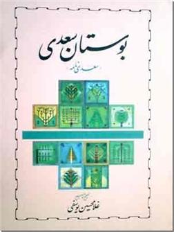خرید کتاب بوستان سعدی - سعدی نامه از: www.ashja.com - کتابسرای اشجع