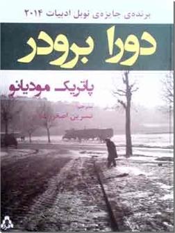 خرید کتاب دورا برودر از: www.ashja.com - کتابسرای اشجع