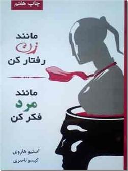 خرید کتاب مانند زن رفتار کن مانند مرد فکر کن از: www.ashja.com - کتابسرای اشجع