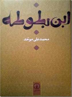 کتاب ابن بطوطه - سفرنامه ابن بطوطه - خرید کتاب از: www.ashja.com - کتابسرای اشجع