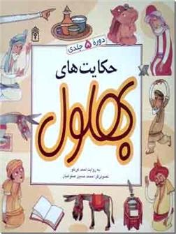 کتاب حکایت های بهلول - دوره 5 جلدی - خرید کتاب از: www.ashja.com - کتابسرای اشجع