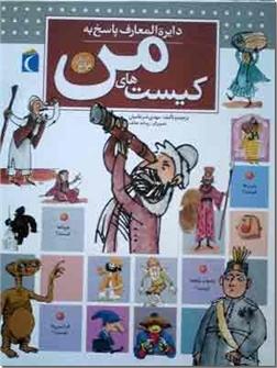 کتاب دایره المعارف پاسخ به کیست های من - پرسش ها و پاسخ های کودکان و نوجوانان - خرید کتاب از: www.ashja.com - کتابسرای اشجع