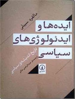 کتاب ایده ها و ایدئولوژی های سیاسی - تاریخ اندیشه سیاسی - خرید کتاب از: www.ashja.com - کتابسرای اشجع