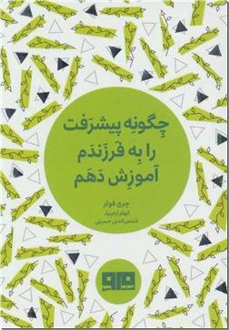 خرید کتاب چگونه پیشرفت را به فرزندم آموزش دهم از: www.ashja.com - کتابسرای اشجع