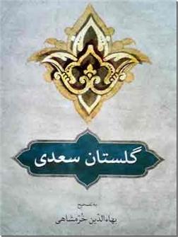 کتاب گلستان سعدی - به تصحیح بهاءالدین خرمشاهی - خرید کتاب از: www.ashja.com - کتابسرای اشجع