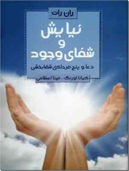 خرید کتاب نیایش و شفای وجود از: www.ashja.com - کتابسرای اشجع