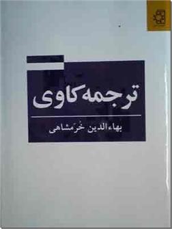 خرید کتاب ترجمه کاوی از: www.ashja.com - کتابسرای اشجع
