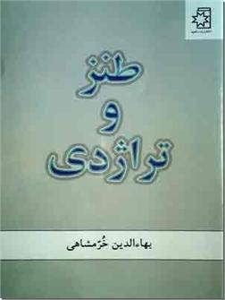 خرید کتاب طنز و تراژدی از: www.ashja.com - کتابسرای اشجع