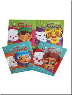 خرید کتاب ماسک های جداشدنی و رنگ کردنی - 4جلدی از: www.ashja.com - کتابسرای اشجع