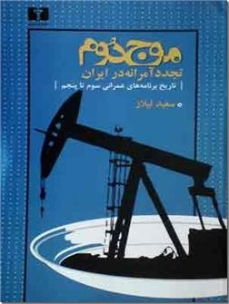 کتاب موج دوم - تجدد آمرانه در ایران - تاریخ برنامه های عمرانی سوم تا پنجم - خرید کتاب از: www.ashja.com - کتابسرای اشجع