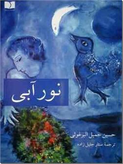 کتاب نور آبی - داستان عربی - خرید کتاب از: www.ashja.com - کتابسرای اشجع