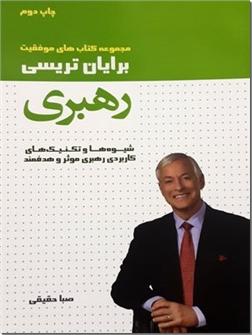 خرید کتاب رهبری از: www.ashja.com - کتابسرای اشجع