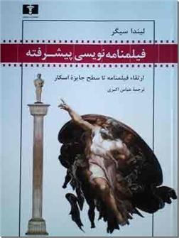 خرید کتاب فیلمنامه نویسی پیشرفته از: www.ashja.com - کتابسرای اشجع
