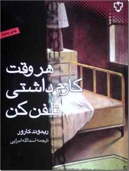 خرید کتاب هر وقت کارم داشتی تلفن کن از: www.ashja.com - کتابسرای اشجع
