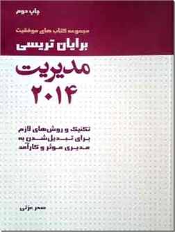 خرید کتاب مدیریت 2014 از: www.ashja.com - کتابسرای اشجع