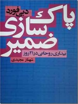 خرید کتاب پاکسازی ضمیر از: www.ashja.com - کتابسرای اشجع