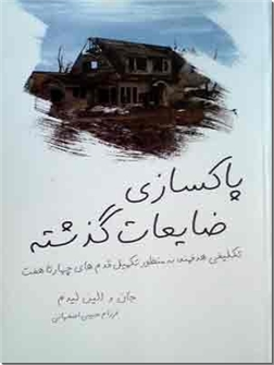 کتاب پاکسازی ضایعات گذشته - تکلیفی هدفمند به منظور تکمیل قدم های چهار تا هفت - خرید کتاب از: www.ashja.com - کتابسرای اشجع