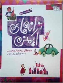خرید کتاب ترانه های ایمنی از: www.ashja.com - کتابسرای اشجع