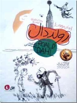 کتاب مجموعه رمان های رولد دال - داستانهای نوجوانان - 4 جلدی - خرید کتاب از: www.ashja.com - کتابسرای اشجع