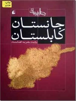 کتاب جانستان کابلستان - روایت سفر به افغانستان - خرید کتاب از: www.ashja.com - کتابسرای اشجع
