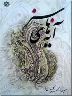 کتاب آیه های سبز - شعر مذهبی فارسی - خرید کتاب از: www.ashja.com - کتابسرای اشجع