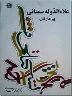 کتاب علاءالدوله سمنانی پیر عارفان - سرگذشت عارفان ایران - خرید کتاب از: www.ashja.com - کتابسرای اشجع