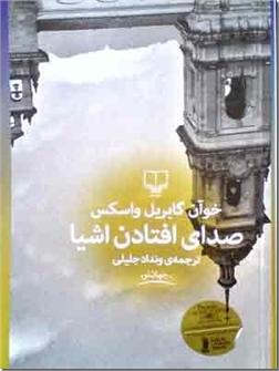 کتاب صدای افتادن اشیا - برنده جایزه دوبلین 2014 - خرید کتاب از: www.ashja.com - کتابسرای اشجع