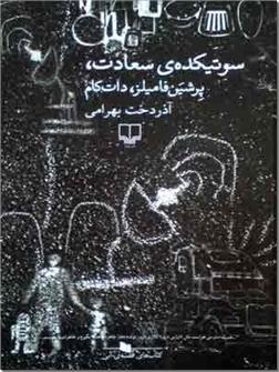 کتاب سوتیکده سعادت ، پرشین فامیلز ، دات کام - داستان فارسی - خرید کتاب از: www.ashja.com - کتابسرای اشجع