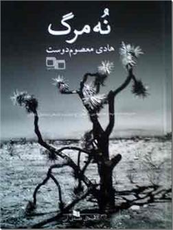 کتاب نه مرگ - داستان های فارسی - خرید کتاب از: www.ashja.com - کتابسرای اشجع