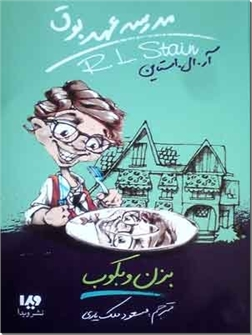 خرید کتاب بزن و بکوب از: www.ashja.com - کتابسرای اشجع