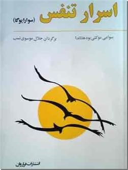 خرید کتاب اسرار تنفس - سوارا یوگا از: www.ashja.com - کتابسرای اشجع