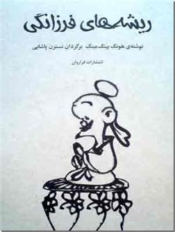 خرید کتاب ریشه های فرزانگی از: www.ashja.com - کتابسرای اشجع