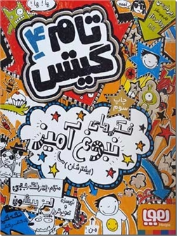 خرید کتاب تام گیتس 4 فکرهای نبوغ آمیز بیشترشان از: www.ashja.com - کتابسرای اشجع