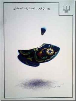 کتاب روبان قرمز - شعرهای احمدرضا احمدی - شعر فارسی - خرید کتاب از: www.ashja.com - کتابسرای اشجع
