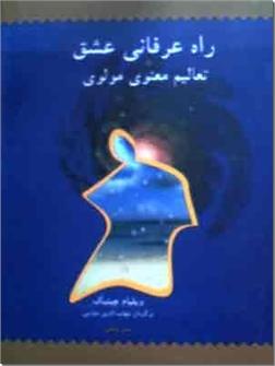 خرید کتاب راه عرفانی عشق از: www.ashja.com - کتابسرای اشجع