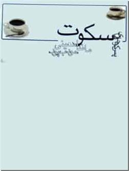 خرید کتاب پس کوچه های سکوت از: www.ashja.com - کتابسرای اشجع