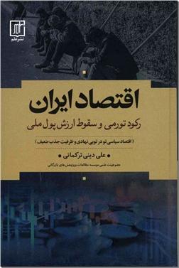 کتاب اقتصاد ایران - رکود تورمی و سقوط ارزش پول ملی - خرید کتاب از: www.ashja.com - کتابسرای اشجع