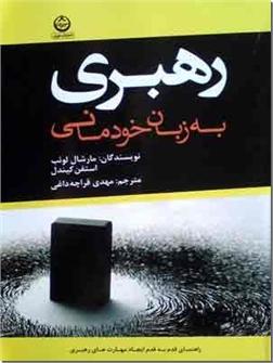 خرید کتاب رهبری به زبان خودمانی از: www.ashja.com - کتابسرای اشجع