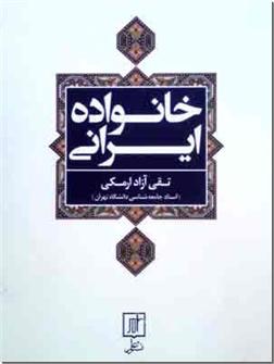 کتاب خانواده ایرانی - نقش خانواده ها در ایران - خرید کتاب از: www.ashja.com - کتابسرای اشجع